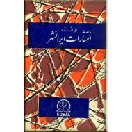 5 اثر ارزنده از انتشارات ایرانشهر