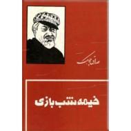مجموعه کتاب های صادق چوبک ؛ شش جلدی