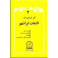 4 اثر ارزنده از تالیفات ایرانشهر