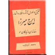 تحقیق در احوال و آثار و افکار و اشعار ایرج میرزا و خاندان و نیاکان او