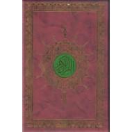 القرآن الکریم ؛ به خط عثمان طه ؛ مهدی الهی قمشه ای