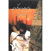 سیاحت و جهانگردی در فرآیند تمدن و قرآن
