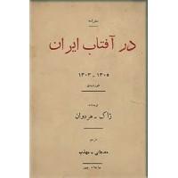در آفتاب ایران از 1303 تا 1305