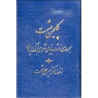 گلچین حشمت ؛ مجموعه ای از اشعار شعرای بزرگ ایران