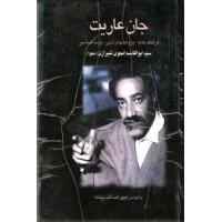 جان عاریت ؛ فرهنگ عامه، پژوهشهای ادبی، مردم شناسی سید ابوالقاسم انجوی شیرازی