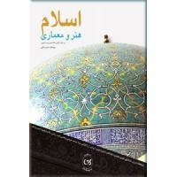 اسلام ، هنر و معماری