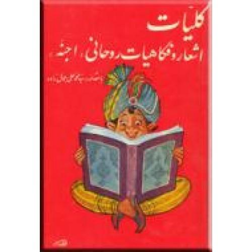کلیات اشعار و فکاهیات روحانی ( اجنه )