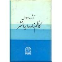 آثار و احوال کاظم زاده ایرانشهر