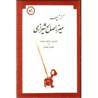 گزارش سفر میرزا صالح شیرازی