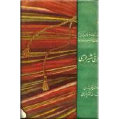 احوال و افکار و منتخبات عرفی شیرازی