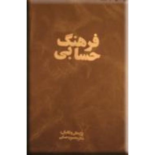 فرهنگ حسابی ؛ انگلیسی به فارسی