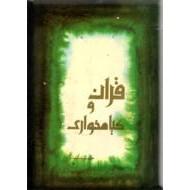قرآن و گیاهخواری