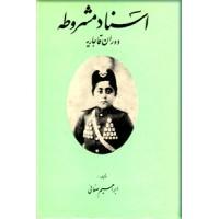 اسناد مشروطه دوران قاجاریه