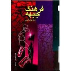 فرهنگ جبهه مشاهدات ، هفت مجلد