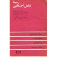 زمینه تکامل اجتماعی  ؛ دو جلد در یک مجلد