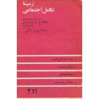 زمینه تکامل اجتماعی  ؛ متن کامل ؛ دو جلد در یک مجلد