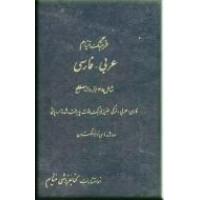 فرهنگ خیام ؛ عربی - فارسی