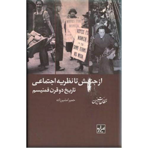از جنبش تا نظریه اجتماعی ؛ تاریخ دو قرن فمنیسم
