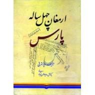ارمغان چهل ساله پارس