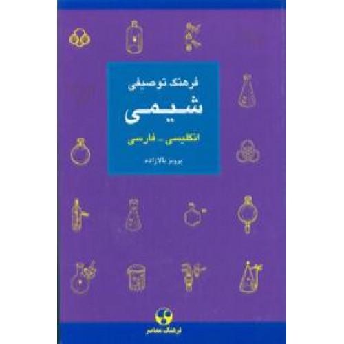 فرهنگ توصیفی شیمی ؛ انگلیسی - فارسی