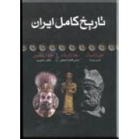 تاریخ کامل ایران ، تاریخ ایران قبل از اسلام،تاریخ بعد از اسلام،تاریخ معاصر