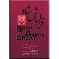 قزلباش شاه ؛ شاه عباس کبیر ؛ دو جلد در یک مجلد