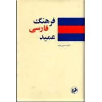 فرهنگ فارسی عمید ، یک جلدی