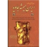 ایران همیشه جاوید ، ایران خورشید تمدن جهان از بام تا شام