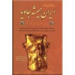 ایران همیشه جاوید ، دو جلدی