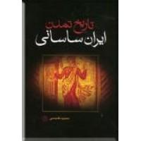 تاریخ تمدن ایران ساسانی