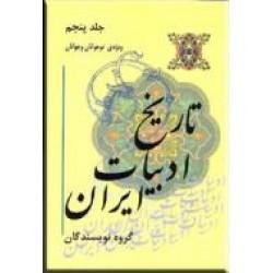 تاریخ ادبیات ایران ؛ جلد پنجم
