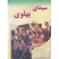 سیمای پهلوی ؛ ظهور و سقوط حکومت پهلوی