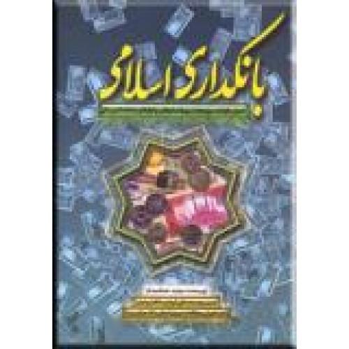 بانکداری اسلامی ؛ اصول و قواعد سپرده ها و تسهیلات اعطایی و ابزارهای مشتقه تامین مالی