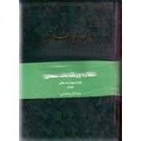 غزلهای سعدی ؛ بر اساس 5 متن معتبر خطی و 2 نسخه مستند چاپی