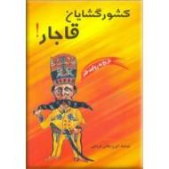 کشور گشایان قاجار