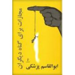 مجازات برای گناه دیگران