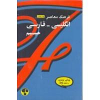 فرهنگ معاصر انگلیسی - فارسی