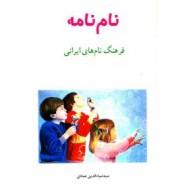 نام نامه ؛ فرهنگ نام های ایرانی