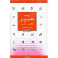 واژه نامه کامپیوتر ؛ انگلیسی - فارسی
