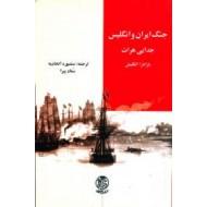 جنگ ایران و انگلیس جدایی هرات