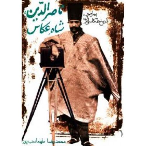 ناصرالدین شاه عکاس  ؛ پیرامون تاریخ عکاسی ایران