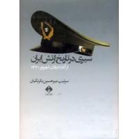 سیری در تاریخ ارتش ایران