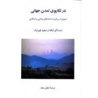 در تکاپوی تمدن جهانی ؛ سیری در برخورد تمدنهای بودایی و اسلامی
