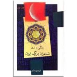 زندگی و شعر شاعران بزرگ ایران ؛ دو جلدی