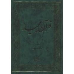 قرآن مجید با تفسیر کشف الحقایق