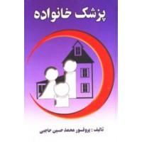 پزشک خانواده ؛ دانستنی های پزشکی و بهداشتی