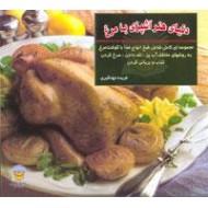 دنیای هنر آشپزی با مرغ