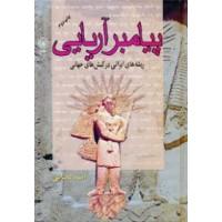 پیامبر آریایی ؛ ریشه های ایرانی در کیش های جهان
