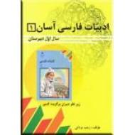 ادبیات فارسی آسان 1
