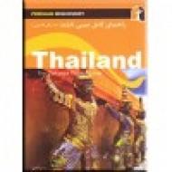 راهنمای کامل جیبی تایلند